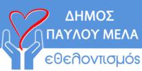 ΔΗΜΟΣ ΠΑΥΛΟΥ ΜΕΛΑ - ΕΘΕΛΟΝΤΙΣΜΟΣ